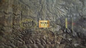 Gods name in Israel